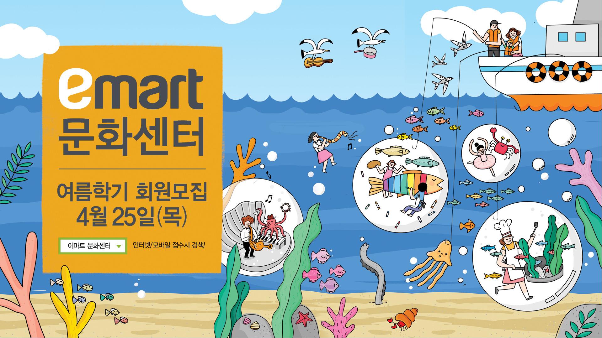 2019년 이마트 문화센터 여름학기 회원모집